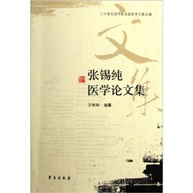 Zhang Xi-chun early twentieth century Chinese medical Proceedings famous medical corpus Congbian: ...