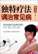 Unique common modulating therapy (best version)(Chinese Edition): WANG GUANG YAO