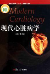 Modern cardiology (fine)(Chinese Edition): GE JUN BO