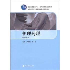 Nursing Pharmacology (2nd edition national medical and: LUO YUE E
