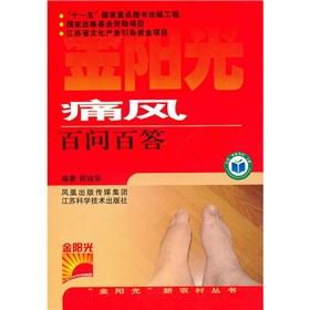 Asked one hundred gout one hundred new countryside Series A Golden Sunshine(Chinese Edition): HE ...
