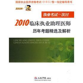 Calendar year 2010 physician assistant clinical practice: LI ZHONG QIU