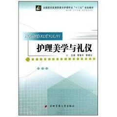 Nursing aesthetics and etiquette (for nursing care and midwifery. and other professional foreign ...