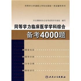 Equivalent clinical disciplinary pro forma 4000 title (equivalent to apply a master's degree ...