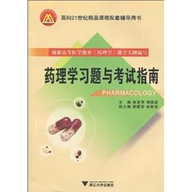 Pharmacological study questions and study guides (for: HU AI PING