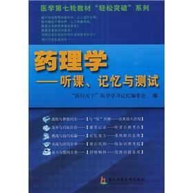 Pharmacology - lectures memory and test materials: YI XING TIAN