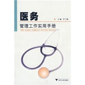 Practical Handbook of Medical Management(Chinese Edition): LI LAN JUAN