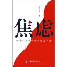 Anxiety (the treatment of a psychologist's notes)(Chinese Edition): ZHOU ZHEN JI
