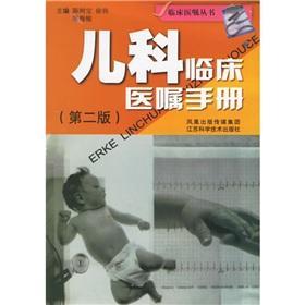 Clinical Manual of clinical pediatrics doctor prescription: CHEN SHU BAO