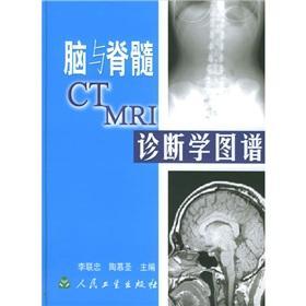 Brain and spinal CT MRI diagnostics map: LI LIAN ZHONG