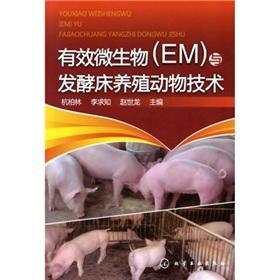 Effective Microorganisms EM animal breeding and fermentation technology beds: HANG BO LIN // LI QIU...