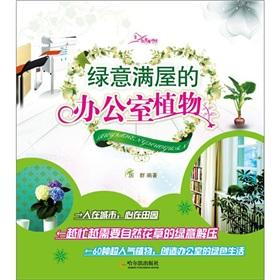 Full House's Office of green living museum of plant wishful(Chinese Edition): LI QUN