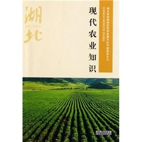 Modern agricultural knowledge (Hubei Province to speed up transformation of economic development of...