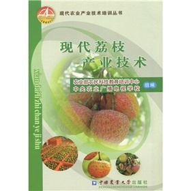 Litchi industry. modern agriculture technology of modern: OU LIANG XI