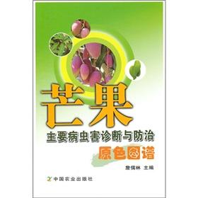 Diagnosis and control of major pests mango color map(Chinese Edition): ZHAN RU LIN