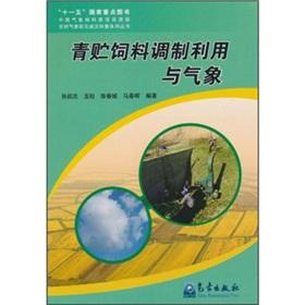 Silage modulation using meteorological and meteorological disaster prevention and mitigation rural ...