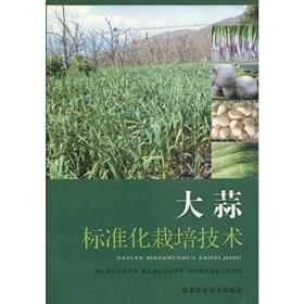 Garlic standard cultivation techniques: QIU ZHENG MING // DU HONG JUN
