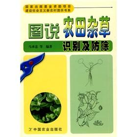 Illustrated farmland weed identification and icon Control: MA CHENG ZHONG