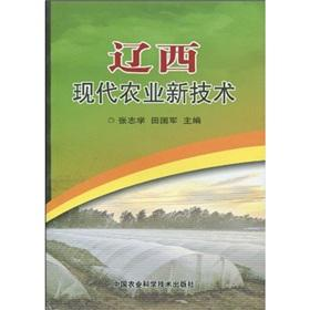 New technologies of modern agriculture in western Liaoning(Chinese Edition): ZHANG ZHI XUE // TIAN ...