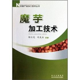 Konjac processing agricultural and sideline products processing: WU YING LONG