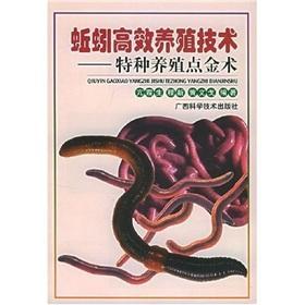 Earthworms and efficient breeding technology stacks China's: KANG XIA SHENG