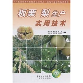 Pear Chestnut practical technology of production (Guangdong: LIN ZHI XIONG