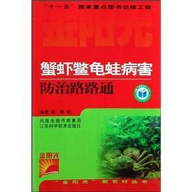 Shrimp. crab turtle turtle frog disease prevention: XUE HUI //