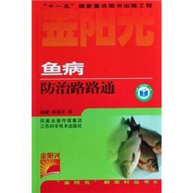 Passepartout fish disease control in rural Golden: ZHOU GUO PING