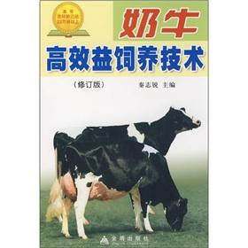 Dairy cattle feeding technology of high efficiency (revised edition)(Chinese Edition): QIN ZHI RUI