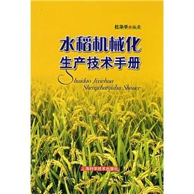 Mechanization of rice production of technical manuals(Chinese Edition): DU HUA PING