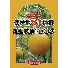 Protection challenge to break the 100 melon-growing: HU YONG JUN