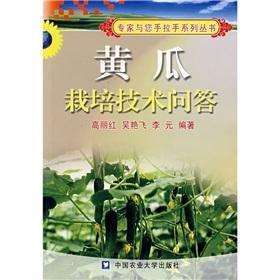 Cucumber Cultivation Q & A series of: GAO LI HONG