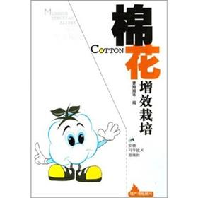 Efficiency of cotton cultivation(Chinese Edition): CAO XIANG XIANG