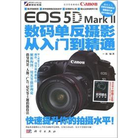 Canon EOS5D Mark Digital SLR Photography Mastering(Chinese Edition): YI BAI