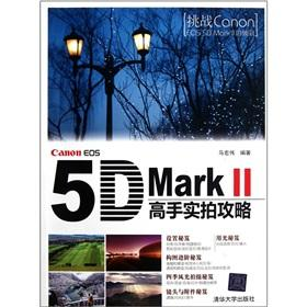 Canon EOS5D Mark master Raiders Photos(Chinese Edition): MA HONG WEI
