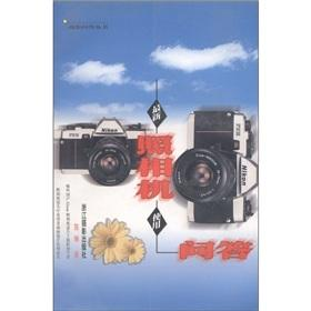 Photographic camera with the latest Q Series Q & A(Chinese Edition)