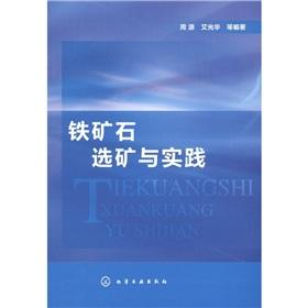 Iron ore beneficiation and Practice(Chinese Edition)