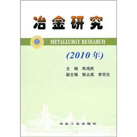 Metallurgical Research (2010)(Chinese Edition)