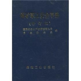 Miners Safety Manual (Amendment edition)(Chinese Edition)