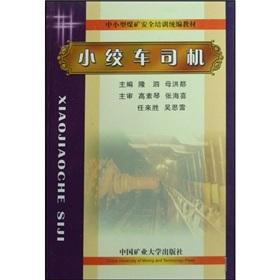 Winch drivers (small and medium sized coal mine safety training. teaching materials)(Chinese ...