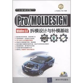 Pro \ MOLDESIGN Wildfire5.0 form removal design and complement mold foundation (attached CD)