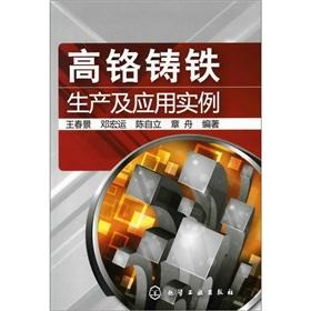 High chromium cast iron production and application examples(Chinese Edition)