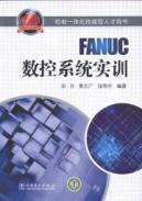 FANUC CNC system training (mechanical and