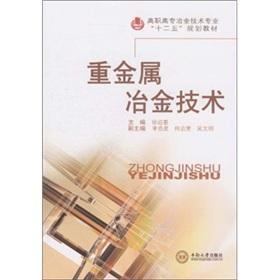 Heavy metals metallurgy technology (vocational technical expertise second Five-metallurgical ...
