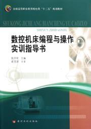 CNC programming and operations training guide book (the national vocational education teaching ...