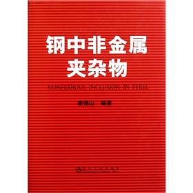 Non-metallic inclusions in steel (fine)(Chinese Edition)