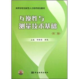 The basis of interchangeability and measurement techniques (2nd edition universities innovative ...