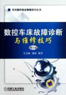 CNC lathe fault diagnosis and repair techniques (2nd Edition) Practical CNC machine tool repair ...