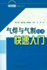 Welding and gas cutting technology Quick Start Welding Technology Quick Start Series(Chinese ...