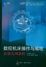 CNC operation and programming skills training tutorial (for five-second program CNC machinery and ...